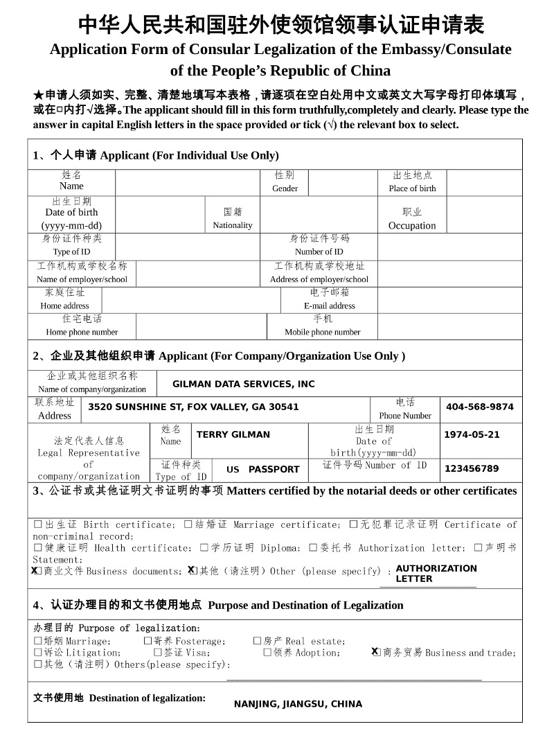 Chinese consulate authentication application form business page 1 yelopaper