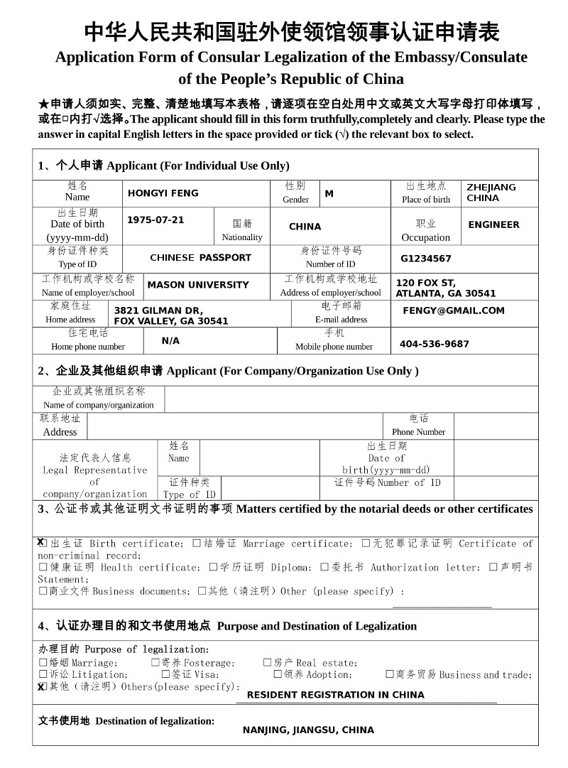 Chinese consulate authentication application form ii sample filled authentication application forms altavistaventures Images