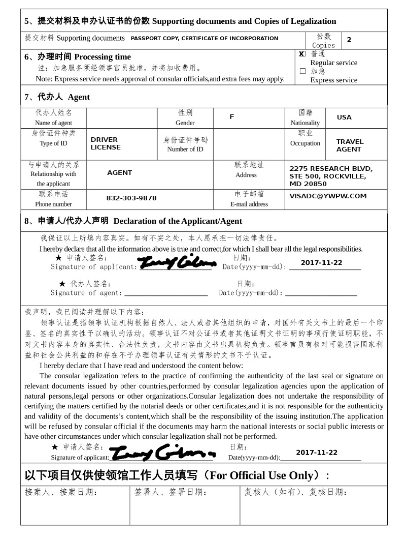 Chinese consulate authentication application form business page 1 business page 2 falaconquin