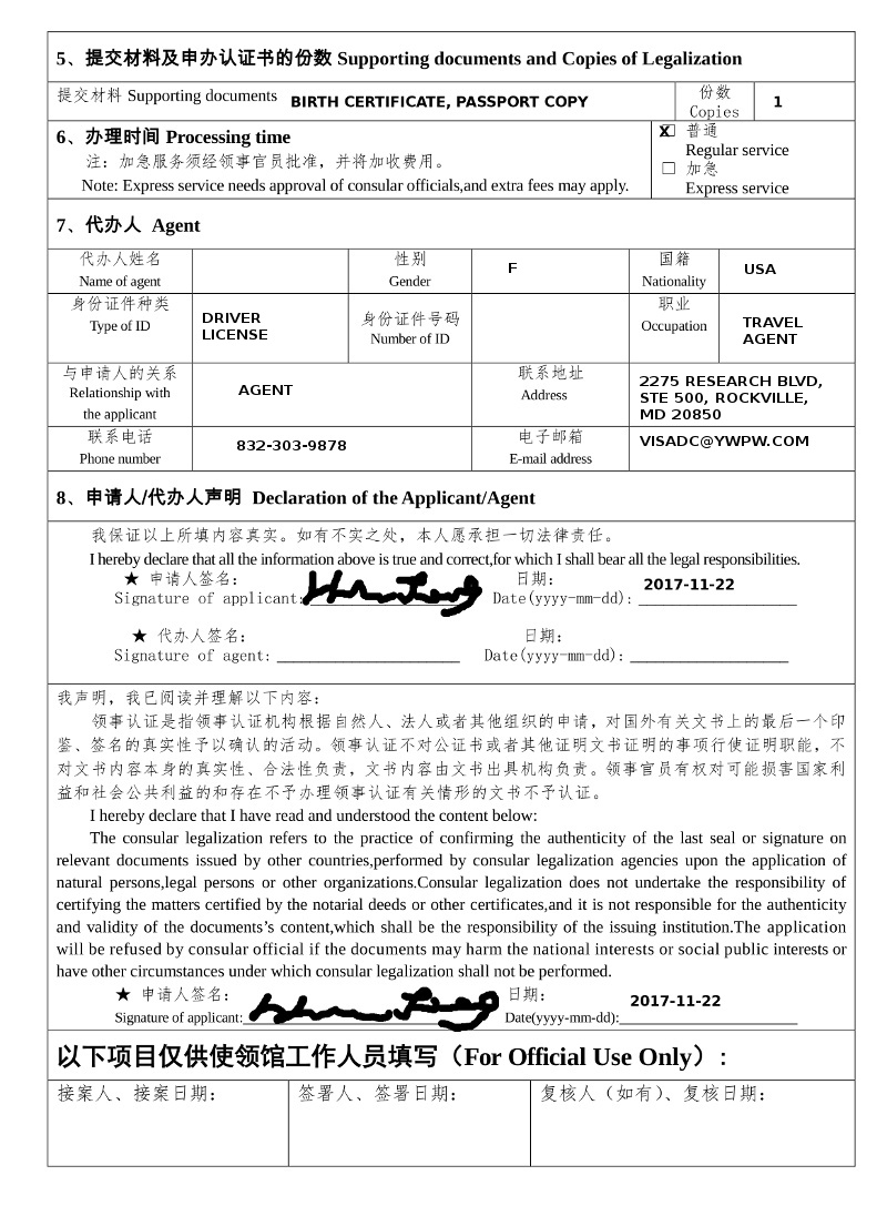 Chinese consulate authentication application form ii sample filled authentication application forms falaconquin