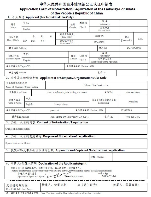 Chinese Consulate Authentication Application Form