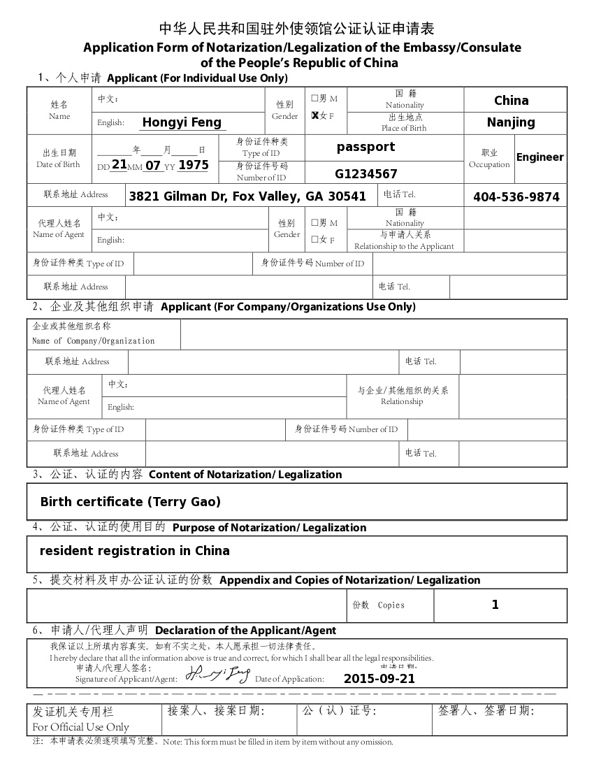 chinese consulate authentication application form sample filled authentication application forms